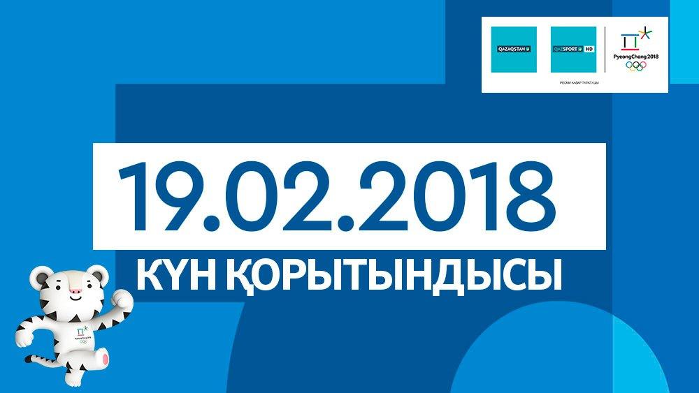 Пхенчхан-2018. 19-ақпан күнгі қазақстандық спортшылардың нәтижелері