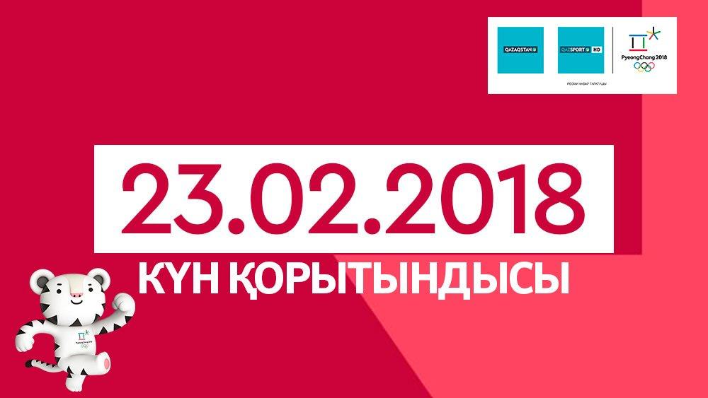 Пхенчхан-2018. 23-ақпан күнгі қазақстандық спортшылардың нәтижелері