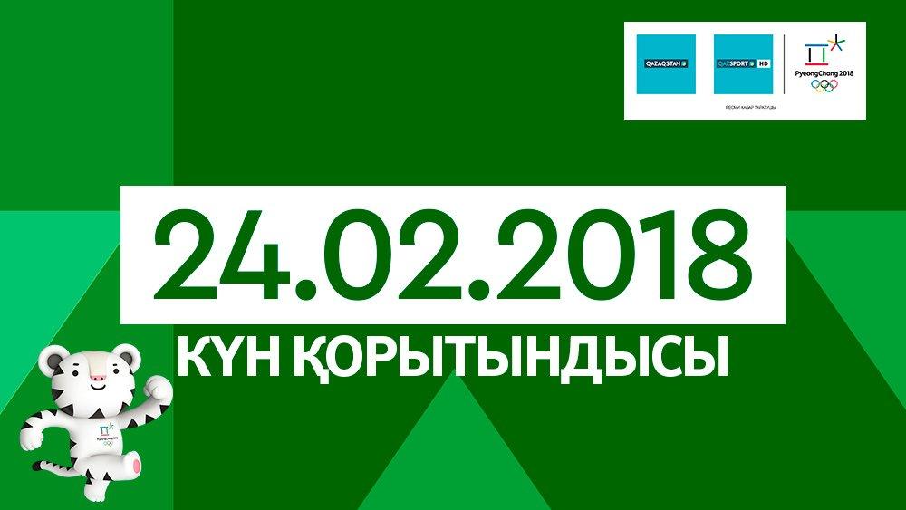 Пхенчхан-2018. 24-ақпан күнгі қазақстандық спортшылардың нәтижелері