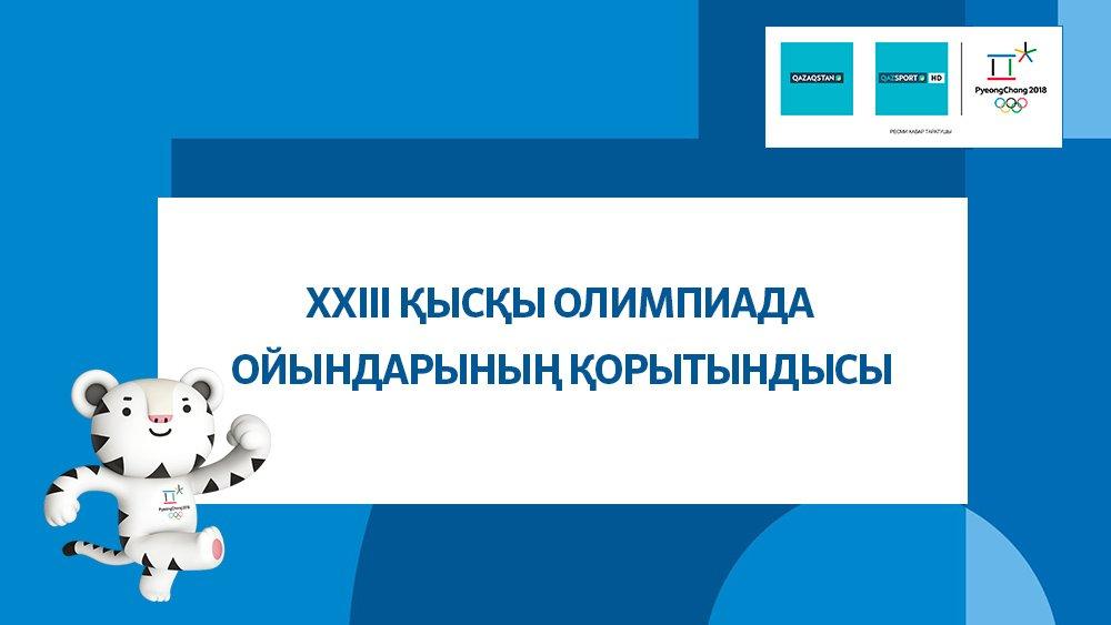 Итоги Зимних Олимпийских Игр в Пхенчхане. Сборная Казахстана на 28 месте